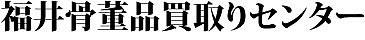 福井骨董品買取りセンター