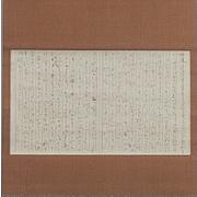 福井県の古書高額買取り