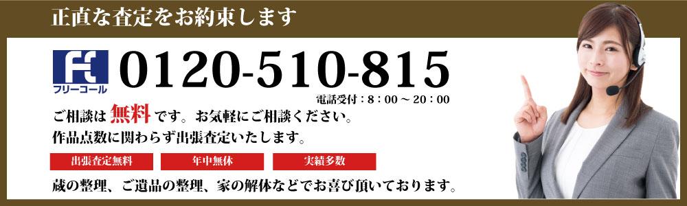 福井で骨董品お電話でのお申し込みはこちらから